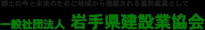 岩手県建設業協会