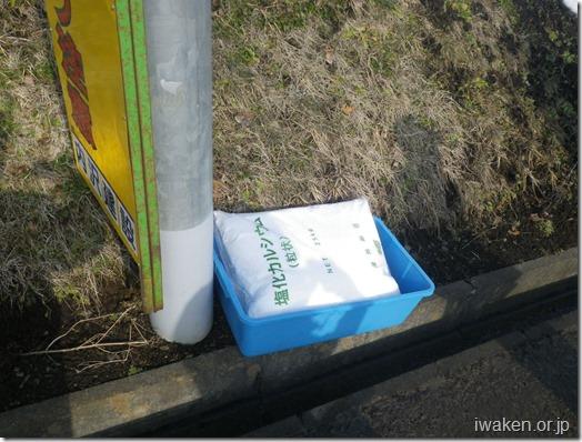 凍結防止剤設置