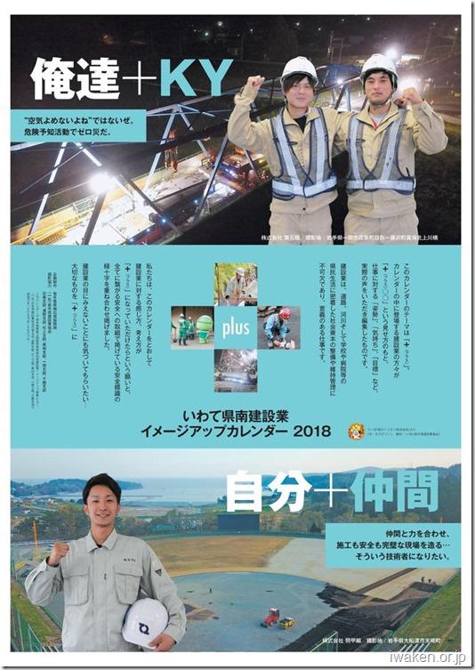 """いわて県南建設業イメージアップカレンダー2018 """"プラス"""""""
