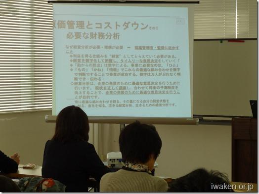 女性マネジング経営講座