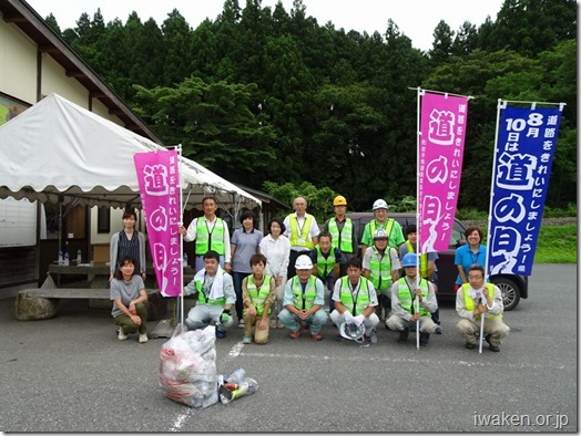 道路ふれあい月間「道の日」イベント