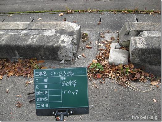 ブロック破損