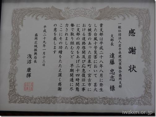 H29.1.13新年交賀会0016