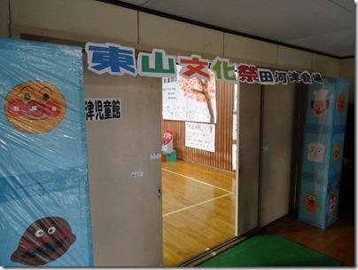 東山文化祭田河津会場