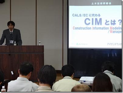CALS/ECに変わる「CIM」とは