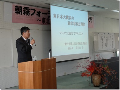 講演する向井田副会長