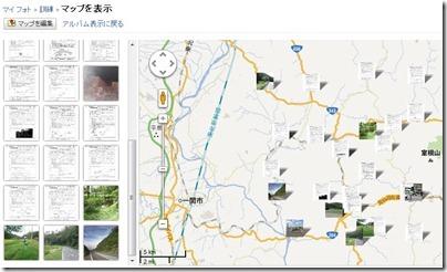 GPS機能での写真の位置把握
