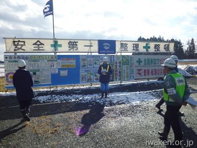 基盤整備岩崎岩手建設工業
