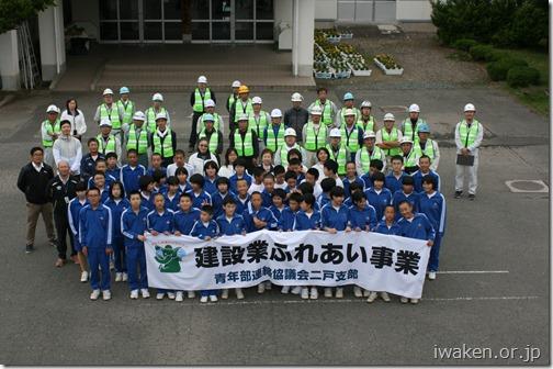 九戸中学校集合写真