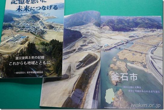 東日本大震災記録誌第3号『「記憶を思いに 未来につなげる」~震災復興5年の記録 これからも地域とともに~』