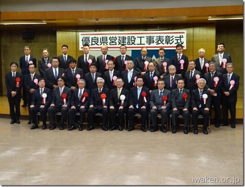 H27優良県営建設工事表彰①