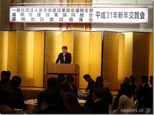 2主催者あいさつ2:熊谷盛岡市建設業協同組合理事長