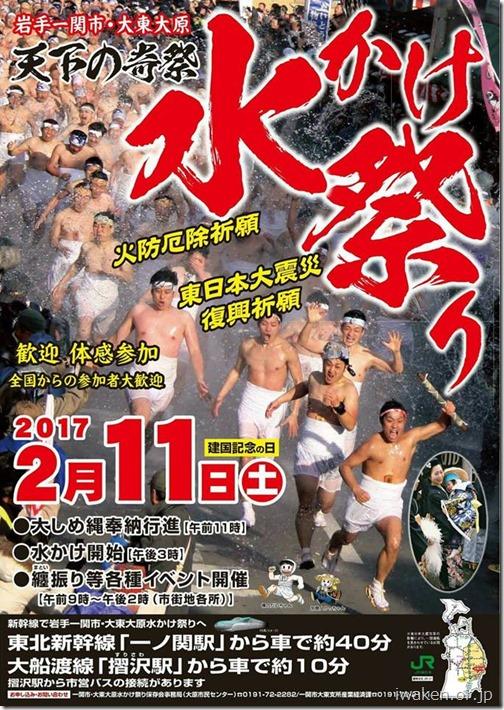 大東大原水かけ祭りポスター