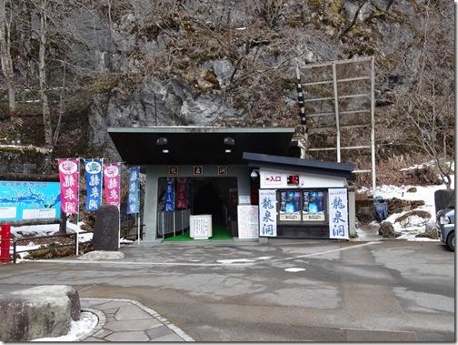 170317龍泉洞