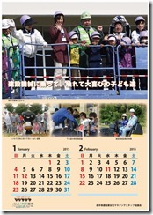26カレンダー2(2015)