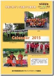 26カレンダー1(2015)