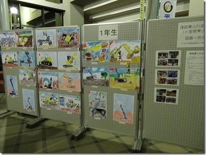 建設業ふれあい事業図画・作文展