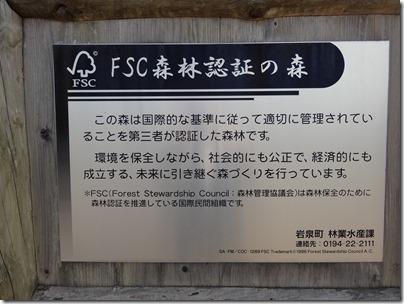 早坂森林認証の森看板