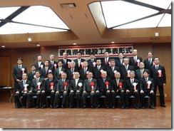 優良県営建設工事表彰者一同