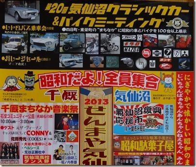 第20回気仙沼クラシックカー&バイクミーティング