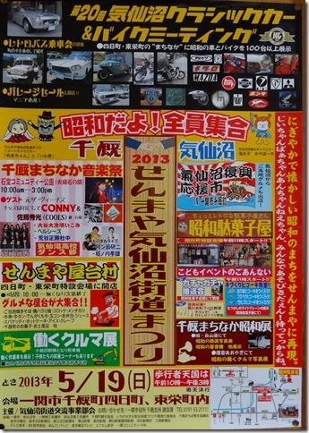 せんまや気仙沼街道まつり2013「気仙沼クラシックカー&バイクミーティング」