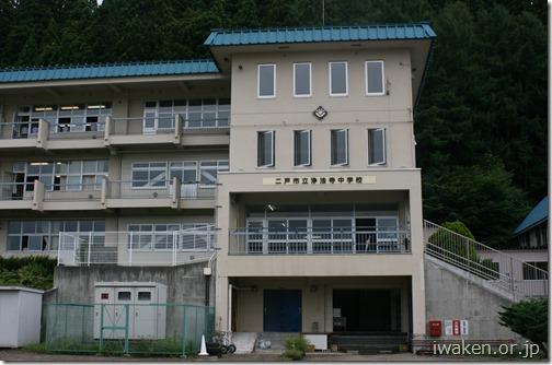 二戸市立浄法寺中学校