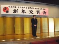 中平県議会議員ご祝辞