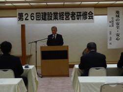第26回建設業経営者研修会1.JPG