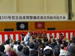 国道340号宮古岩泉整備促進住民総決起大会00297.JPG