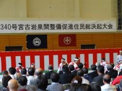 国道340号宮古岩泉整備促進住民総決起大会00298.JPG