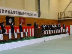 国道340号宮古岩泉整備促進住民総決起大会00302.JPG