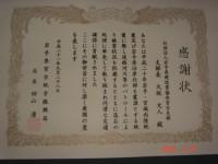 振興局感謝状1.JPG