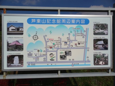 芦東山記念館周辺案内図