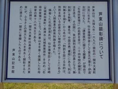 芦東山顕彰碑について
