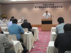 平成26年度被災情報収集等担当会員全体会議0471.JPG