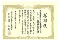 090227感謝・pdf.jpg