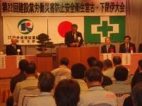2008.安衛大会 013.jpg