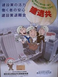 2009強化月間ポスター.JPG