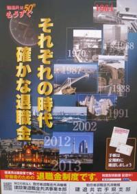 2013強化月間p1.jpg
