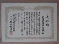 2010岩手表彰2.JPG