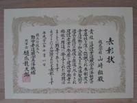 2010岩手表彰.JPG