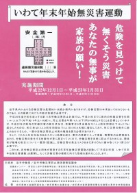 22年無災害運動.jpg