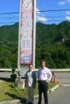 4八ツ場ダム広報センター.JPG