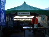 DSC091107小田島工業.JPG