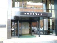 DSCF研修センター入口.JPG
