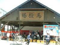 DSCF馬検場.JPG