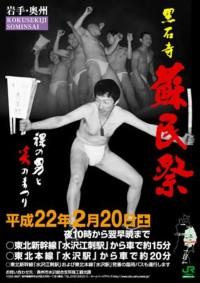 H22.2蘇民祭.jpg