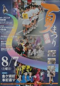 H22金ケ崎夏まつり.jpg