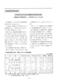img-6月建災防.jpg