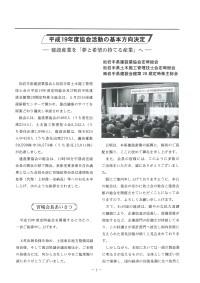 img-6月総会.jpg